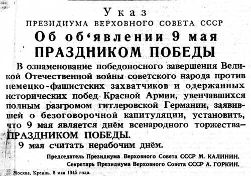 Image result for «Об объявлении 9 мая ПРАЗДНИКОМ ПОБЕДЫ»