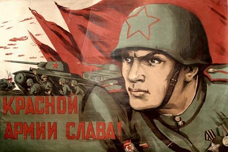 Советский плакат красной армии слава