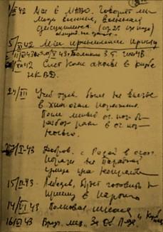 Листок из блокадного дневника
