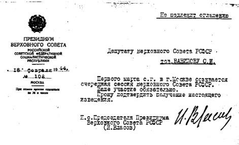 Извещение, полученное С.И. Вавиловым,на сессию ВС РСФСР, 1944 г
