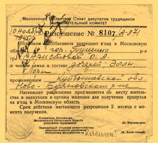 Разрешение на въезд в Московскую область г.Тушино