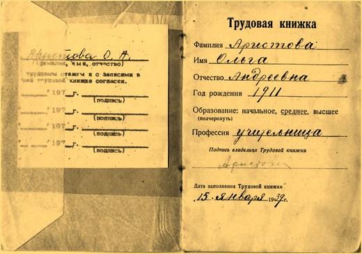Трудовая книжка Ольги Андреевны Аристовой