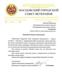 gor_sovet-200