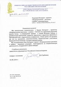 sovet_vet-200