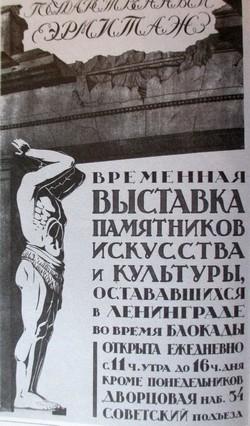 Афиша Выставки памятников искусства и культуры, остававшихся в Ленинграде во время блокады. Ноябрь 1944 г.