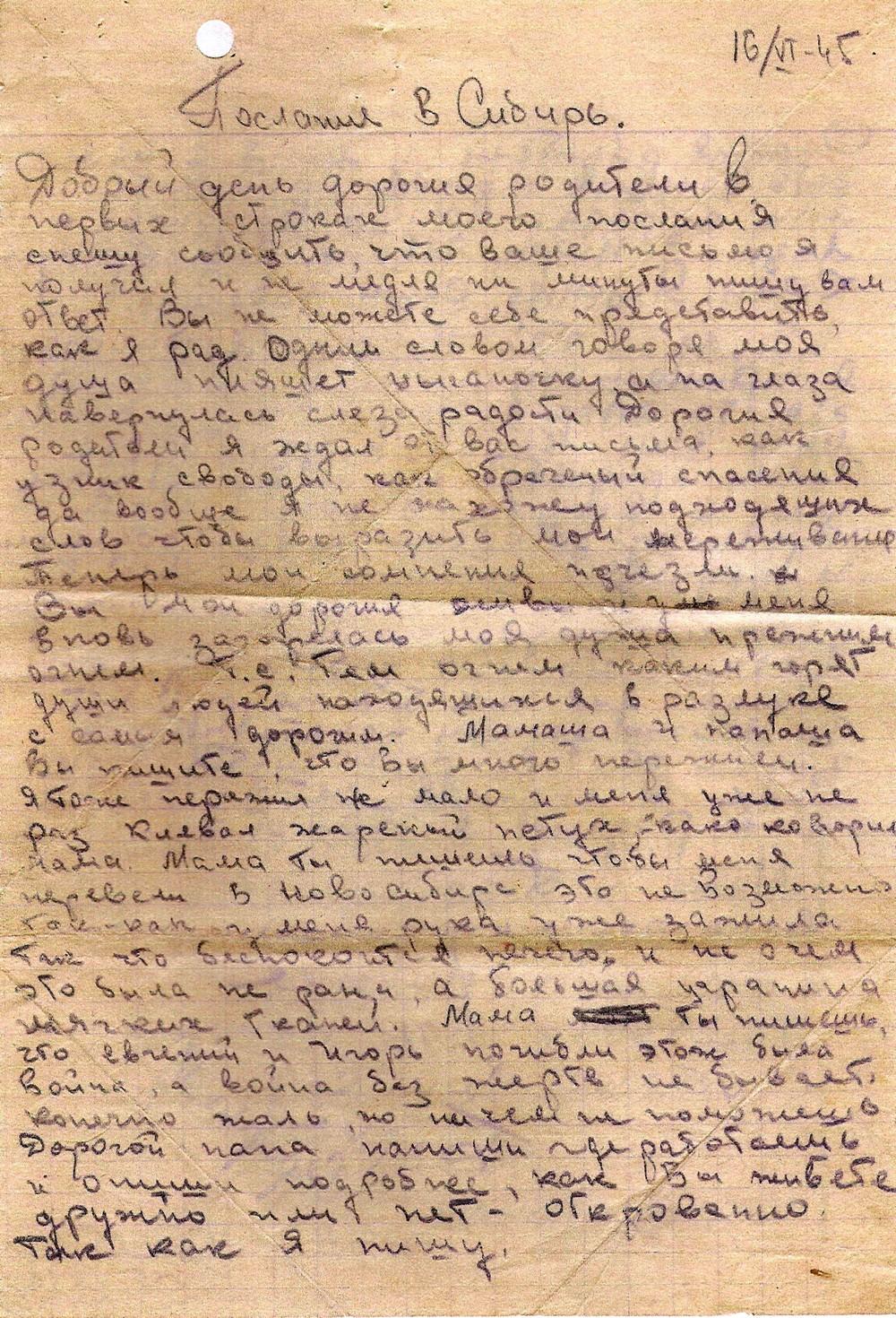 Письмо от 16 июня 1945 г.