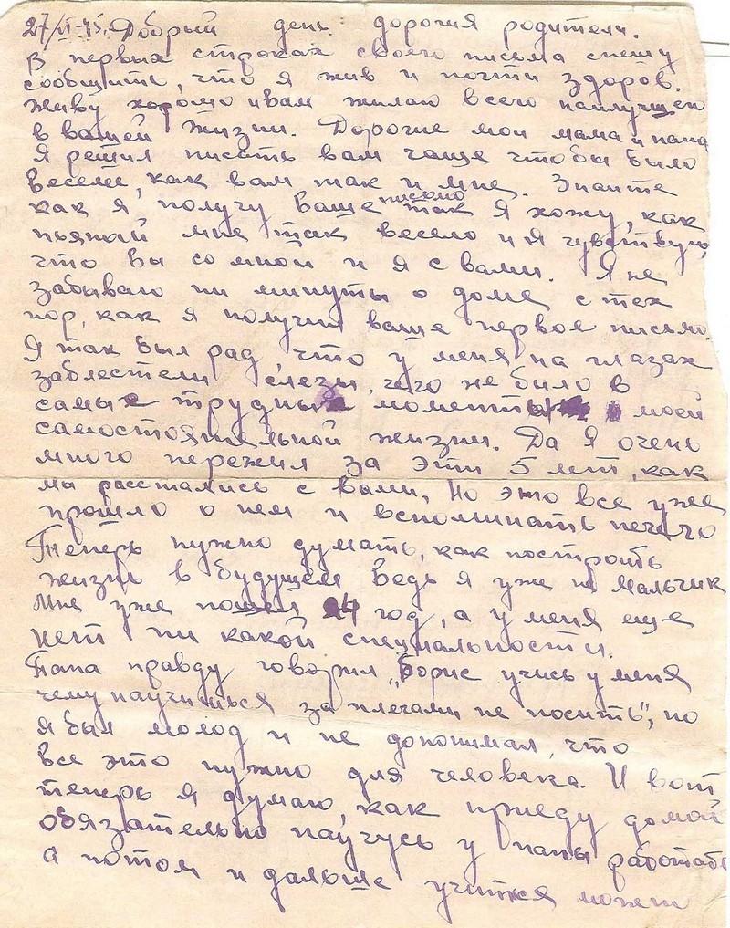 Письмо от 27 июня  1945 г.