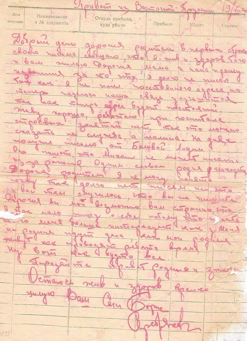 Письмо от 19 июля 1945 г.