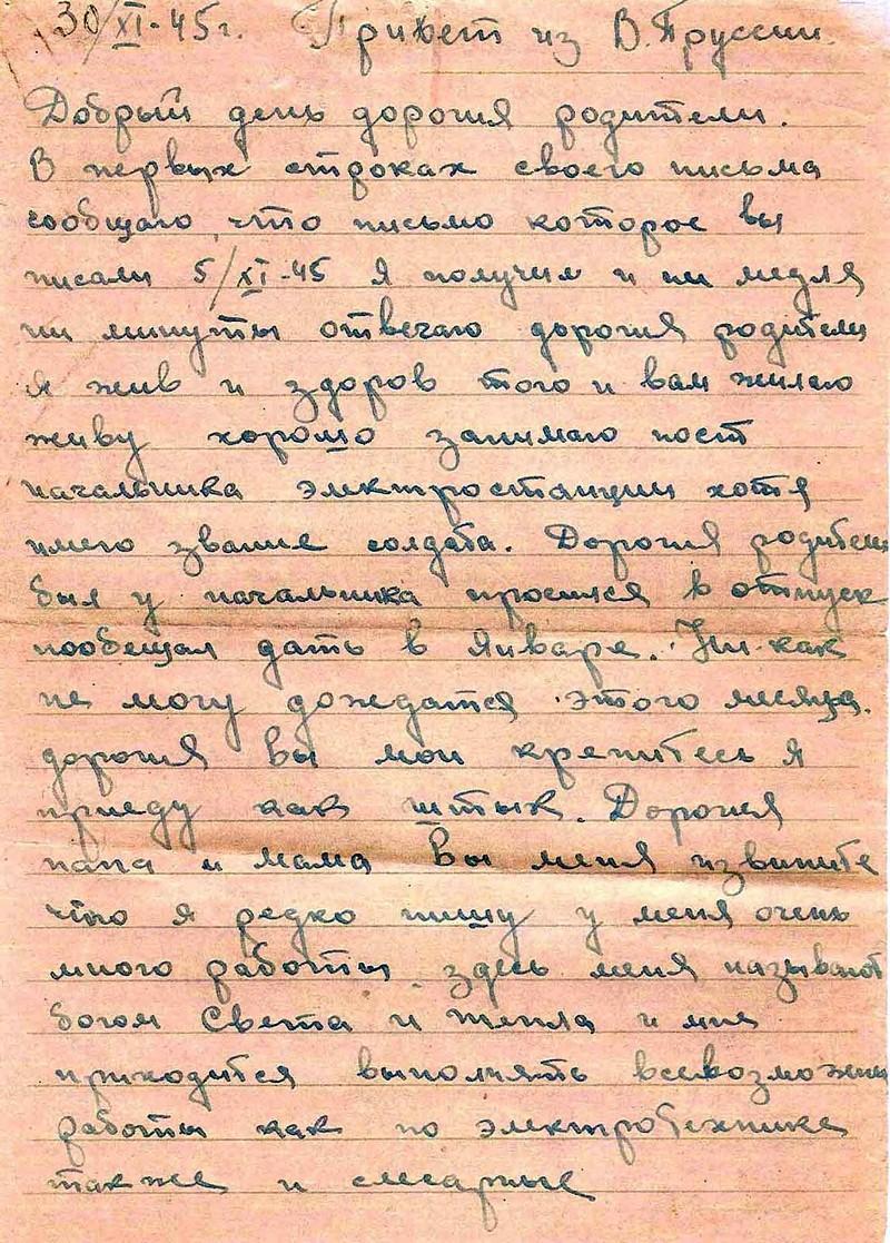 Письмо от