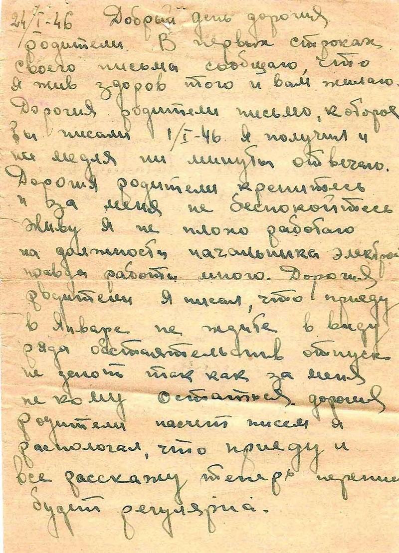 Письмо от 27. 06. 1945 г.