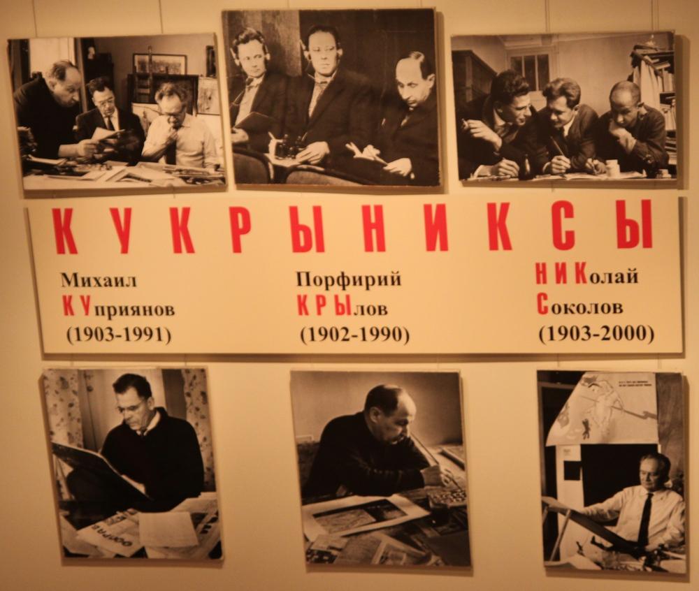 Михаила Васильевича Куприянова (1903-1991), Порфирия Никитича Крылова (1902-1990) и Николая Александровича Соколова