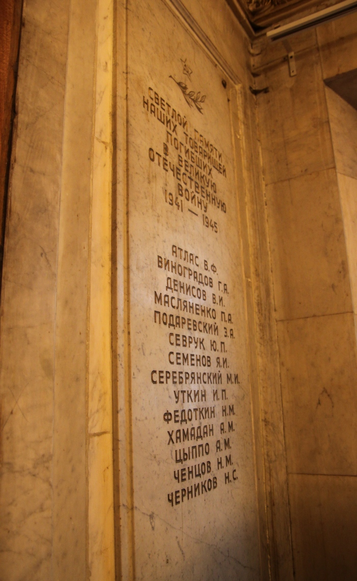 Памятная доска с именами добровольцев не вернувшихся с войны (в том числе И.Уткин) в издательстве Художественная литература