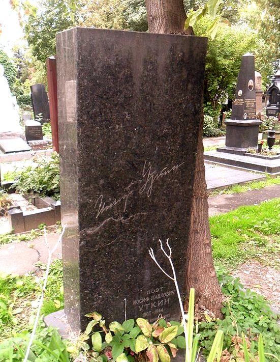 Могила Уткина на Новодевичьем кладбище Москвы.