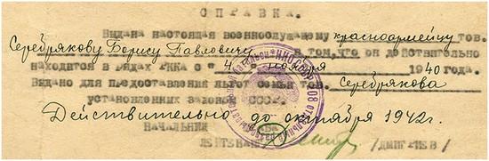 Справка выдана красноармейцу Серебрякову в том, что он действительно находится в рядах РККА с 04. 11. 1940 г.