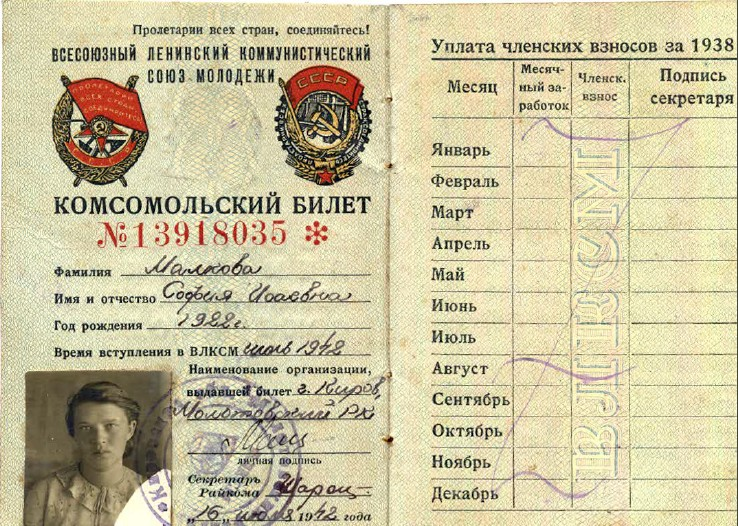 Комсомольский билет Сони Малковой