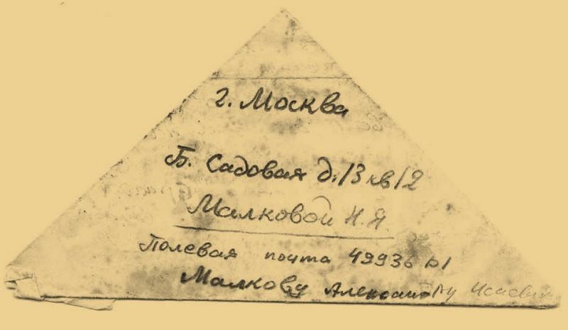 Почтовый треугольник с фронта