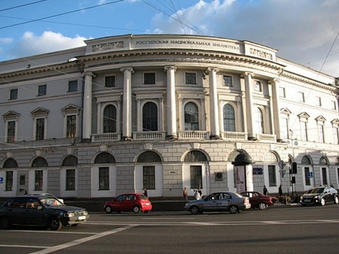 Российская Национальная Библиотека. Современный вид.