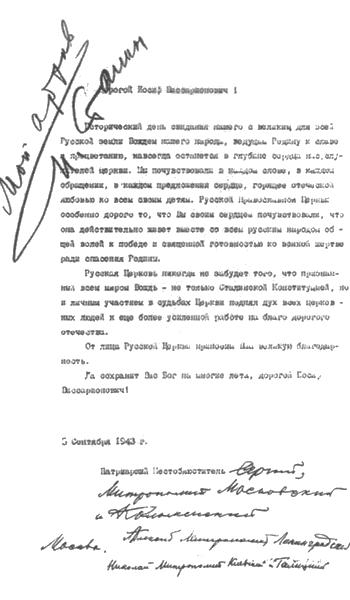 Письмо митрополитов Сергия (Страгородского), Алексия (Симанского) и Николая (Ярушевича) председателю СНК СССР И. В. Сталину. 5 сентября 1943 г.