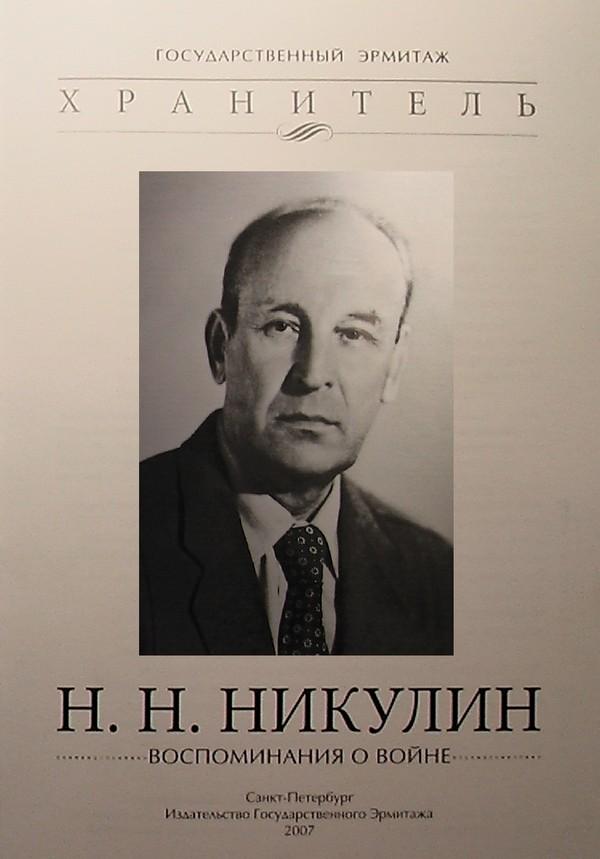nikulin_nn