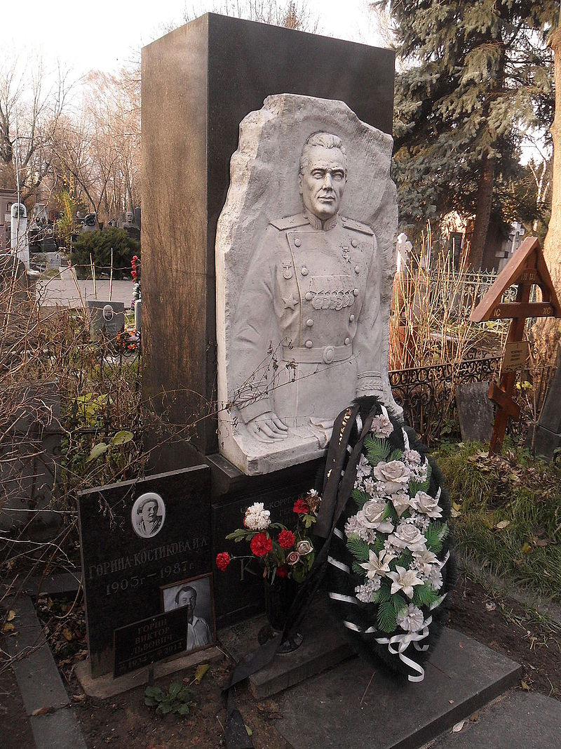 Могила А.Г.Костикова (1899-1950 гг.) на Новодевичьем кладбище Москвы