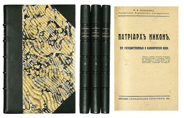 Обложка книги М.В.Зызыкина «Патриарх Никон. Его государственные и канонические идеи»