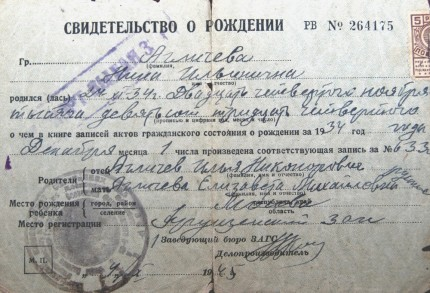 Свидетельство о рождении Нины Агличевой