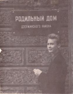 Родильный дом, где я родился (на углу ул. Петра Лаврова и ул. Чернышевского)